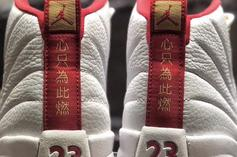 Air Jordan 12 FIBA Releasing This Summer: New Images